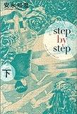 ステップ・バイ・ステップ / 安永 知澄 のシリーズ情報を見る