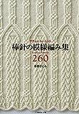 クチュール・ニット 棒針の模様編み集260