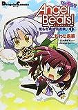 Angel Beats! The 4コマ (1) 僕らの戦線行進曲 (電撃コミックス EX 148-1)
