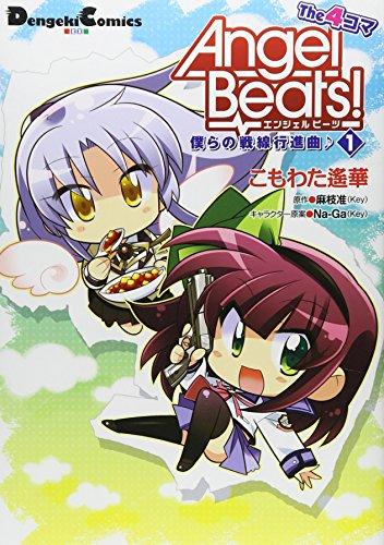Angel Beats! The4コマ 僕らの戦線行進曲♪