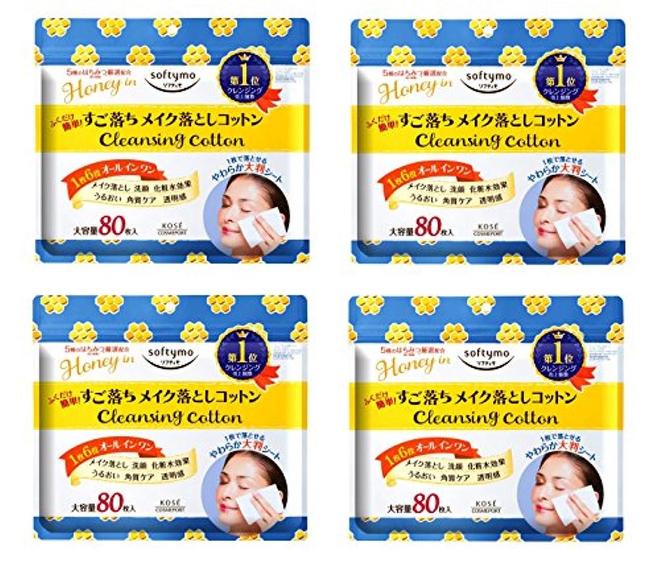 鉄鉄逃げる【まとめ買い】KOSE コーセー ソフティモ クレンジングコットン (ハニーマイルド) 80枚×4個
