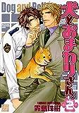 犬とおまわりさん。2 (drapコミックス)