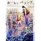 おいしいベランダ。 3月の桜を待つテーブル (富士見L文庫)