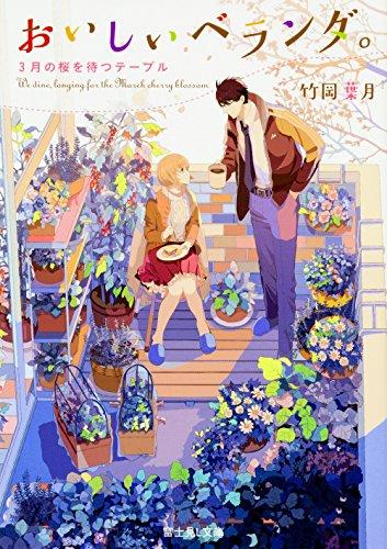 おいしいベランダ。 3月の桜を待つテーブル (富士見L文庫) -
