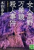 女人高野万華鏡殺人事件 (実業之日本社文庫)