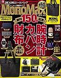 MonoMax(モノマックス) 2020年 6月号
