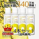 【鈴木ハーブ研究所】パイナップル豆乳ローション4本セット