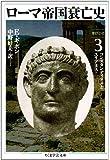 ローマ帝国衰亡史〈3〉コンスタンティヌスとユリアヌス (ちくま学芸文庫)