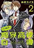 佐藤君の魔界高校白書 (2) (ウィングス・コミックス)