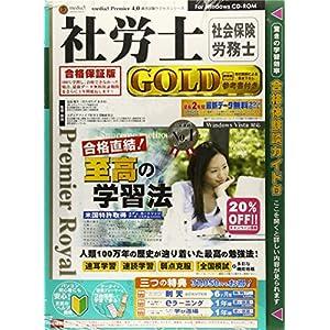 W>社労士gold 2009年―社会保険労務士 合格保証版 (<CDーROM>(Win版))