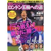 なでしこジャパン ロンドン五輪への道 2011年 10月号 [雑誌]