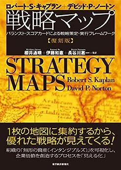 [ロバート・S・キャプラン, デビッド・P・ノートン]の戦略マップ [復刻版]―バランスト・スコアカードによる戦略策定・実行フレームワーク