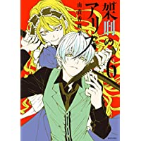 Amazon.co.jp: 架刑のアリス(6) (ARIAコミックス) 電子書籍: 由貴香織里: Kindleストア