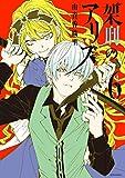 架刑のアリス(6) (ARIAコミックス)