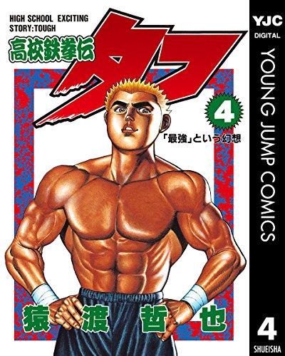 高校鉄拳伝タフ 4 (ヤングジャンプコミックスDIGITAL)