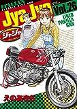 ジャジャ (26) (サンデーGXコミックス)