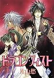 ドラゴン・フィスト (12) (ウィングス・コミックス)