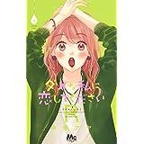 ダメな私に恋してくださいR 4 (マーガレットコミックス)