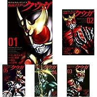 仮面ライダークウガ 1-8巻セット