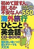 初めて話す人通じるか不安な人の海外旅行ひとこと英会話CDBOOK