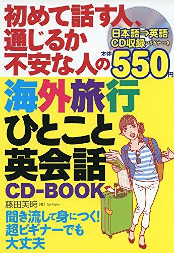 初めて話す人、通じるか不安な人の海外旅行ひとこと英会話CD-BOOK...