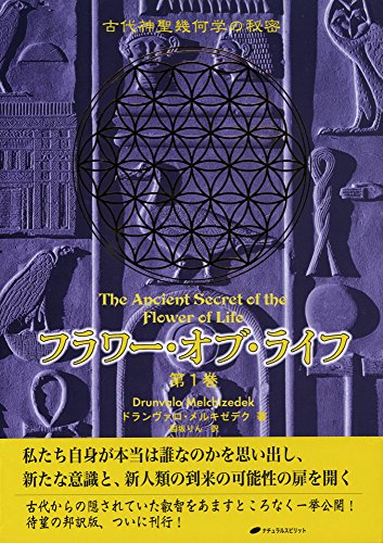 フラワー・オブ・ライフ — 古代神聖幾何学の秘密(第1巻)