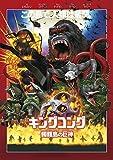 キングコング:髑髏島の巨神[DVD]