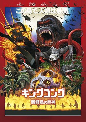 キングコング:髑髏島の巨神 [DVD]