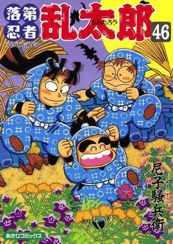 落第忍者乱太郎(46) (あさひコミックス)