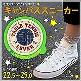キャンバスシューズ スポーツワッペン付き靴【卓球漢字ロゴ】 25.5cm 無地