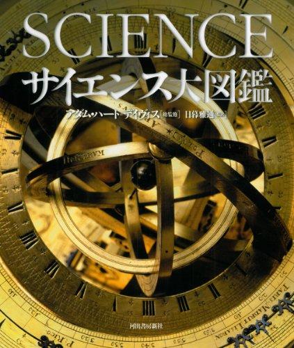 サイエンス大図鑑の詳細を見る