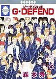 G・DEFEND(40) (冬水社・ラキッシュコミックス) (ラキッシュ・コミックス)