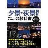 夕景・夜景撮影の教科書 (かんたんフォトLife)