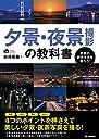 夕景 夜景撮影の教科書 (かんたんフォトLife)