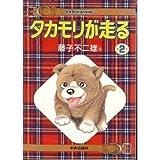 タカモリが走る 2 (中公コミックス F.F.ランドスペシャル)