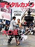 デジタルカメラマガジン2017年10月号