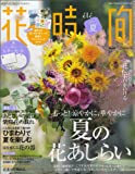 花時間 2011年 夏号[雑誌] 画像