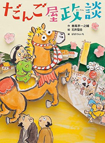 だんご屋政談 (古典と新作らくご絵本)
