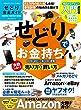 【完全ガイドシリーズ094】 せどり完全ガイド (100%ムックシリーズ)