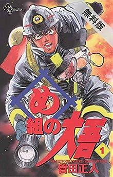 め組の大吾(1)【期間限定 無料お試し版】 (少年サンデーコミックス)