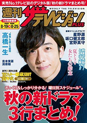 週刊ザテレビジョン PLUS 2017年8月25日号 [雑誌]