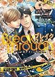 BreakThrough デンパ男とオトメ野郎ex. (B-PRINCE文庫)