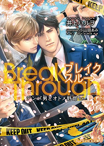 BreakThrough デンパ男とオトメ野郎ex. (B-PRINCE文庫)の詳細を見る