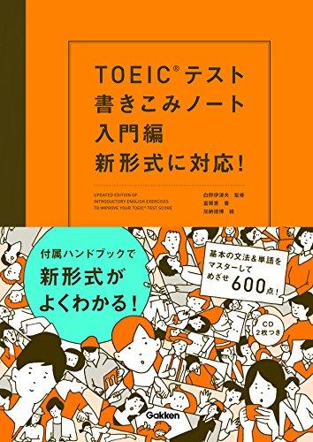 TOEICテスト書きこみノート 入門編 新形式に対応!の詳細を見る