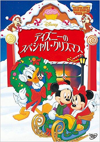 ディズニーのスペシャル・クリスマス[DVD]