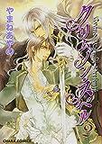 クリムゾン・スペル 2 (キャラコミックス)