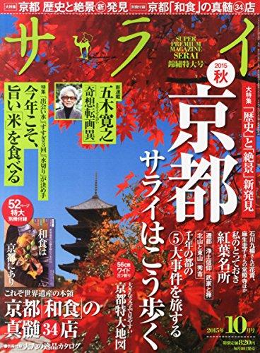サライ 2015年 10 月号 [雑誌]