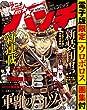 月刊コミックバンチ 2018年6月号 [雑誌] (バンチコミックス)