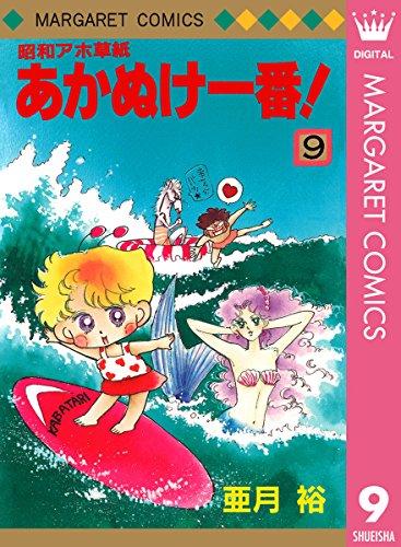 昭和アホ草紙 あかぬけ一番! 9 (マーガレットコミックスDIGITAL)