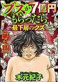 ブスが7億円もらったら~最下層のクズ~(分冊版) 【第4話】 (ストーリーな女たち)